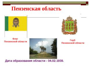 Пензенская область Дата образования области - 04.02.1939. Флаг Пензенской обл