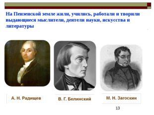 На Пензенской земле жили, учились, работали и творили выдающиеся мыслители, д