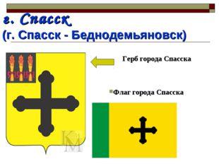 г. Спасск (г. Спасск - Беднодемьяновск) Флаг города Спасска Герб города Спасска