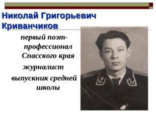 Николай Григорьевич Криванчиков первый поэт-профессионал Спасского края журна