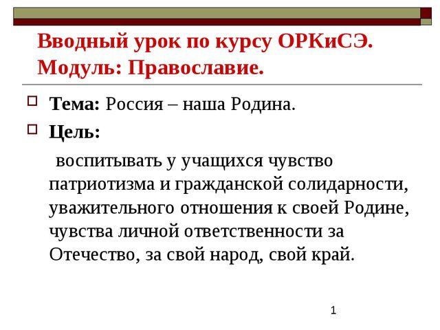 Вводный урок по курсу ОРКиСЭ. Модуль: Православие. Тема: Россия – наша Родина...