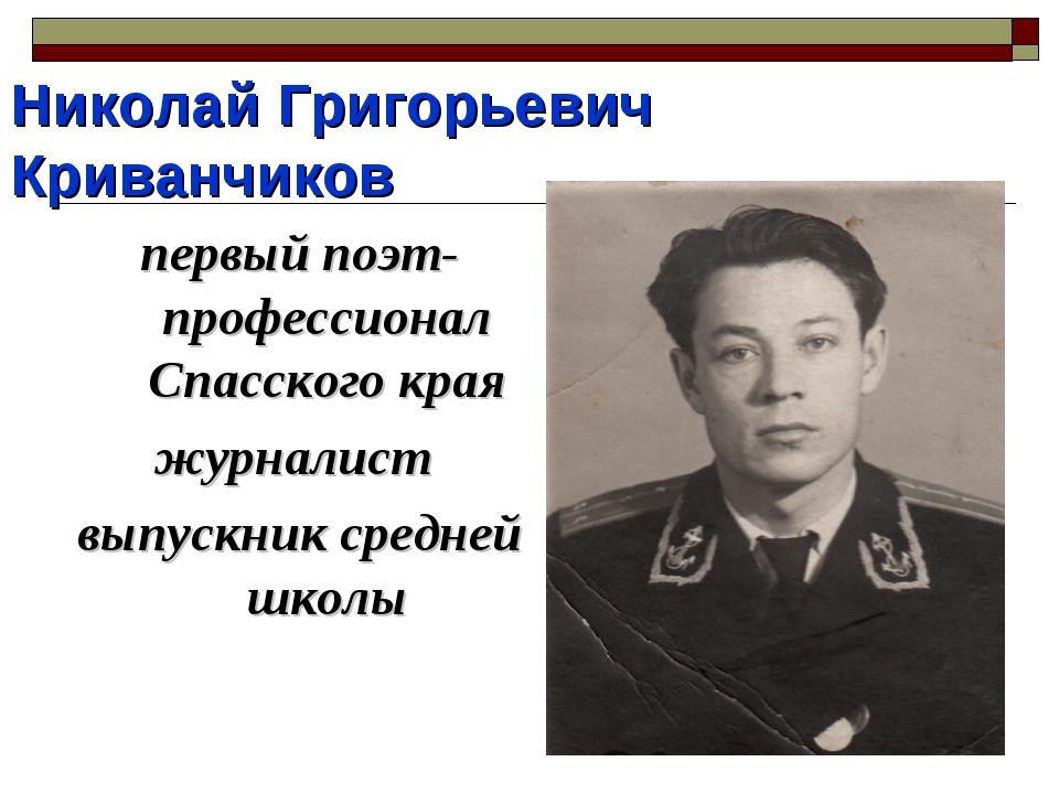 Николай Григорьевич Криванчиков первый поэт-профессионал Спасского края журна...