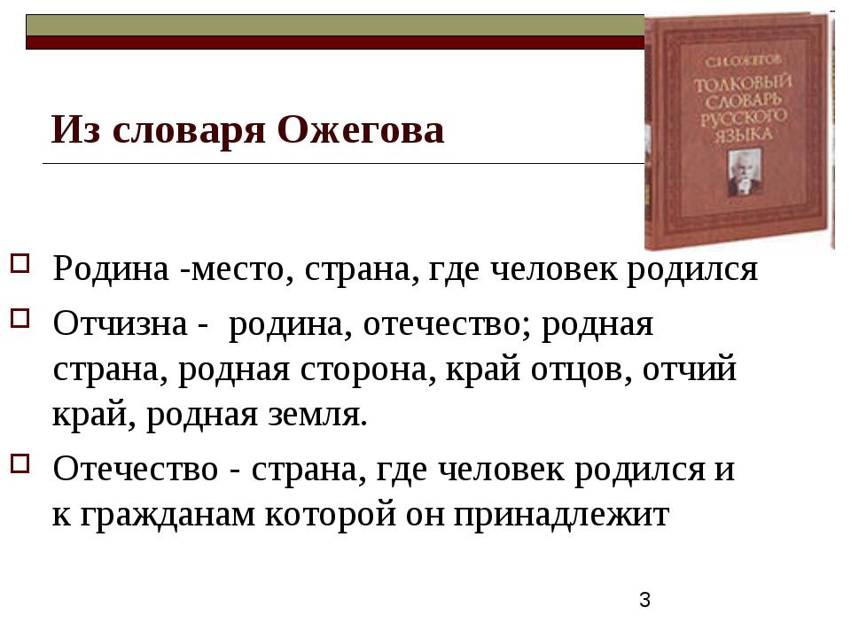 Из словаря Ожегова Родина -место, страна, где человек родился Отчизна - родин...