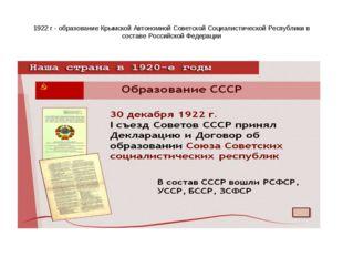 1922г - образование Крымской Автономной Советской Социалистической Республик