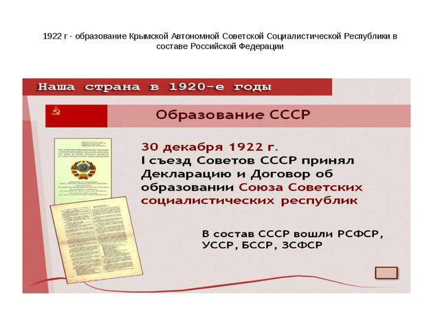 1922г - образование Крымской Автономной Советской Социалистической Республик...