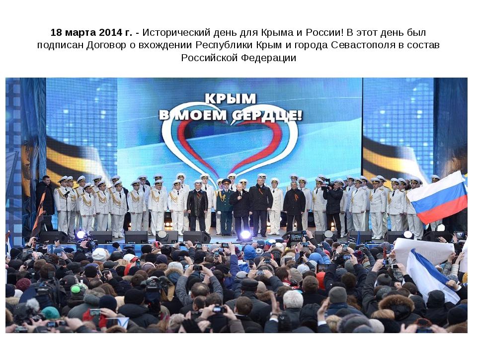 18 марта 2014 г.- Исторический день для Крыма и России! В этот день был подп...