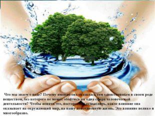 Что мы знаем о воде? Почему именно она оказалась тем единственным в своем ро
