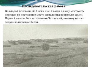 Во второй половине XIX века из с. Гвазда в нашу местность перешли на постоянн