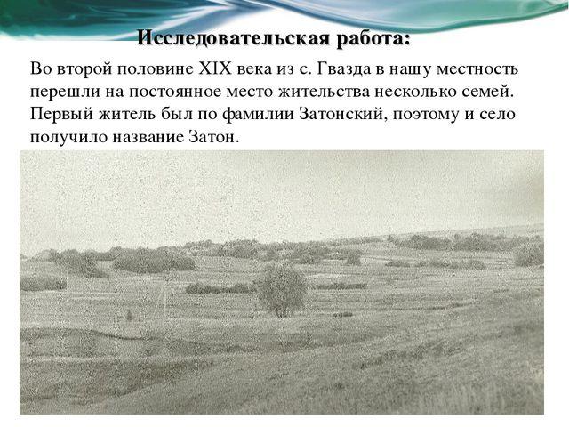 Во второй половине XIX века из с. Гвазда в нашу местность перешли на постоянн...
