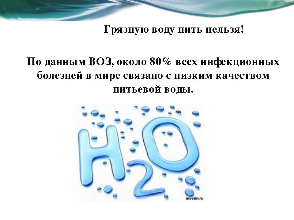 Грязную воду пить нельзя! По данным ВОЗ, около 80% всех инфекционных болезней...