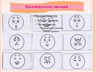 Калейдоскоп эмоций