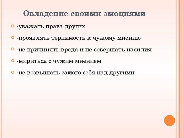 Овладение своими эмоциями -уважать права других -проявлять терпимость к чужом...