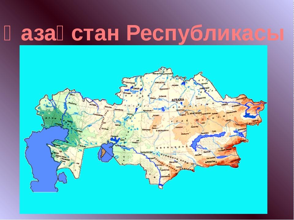 Қазақстанның тектоникалық картасы