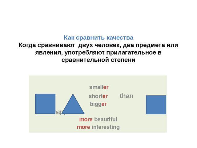smaller shorter than bigger happier more beautiful more interesting Как срав...