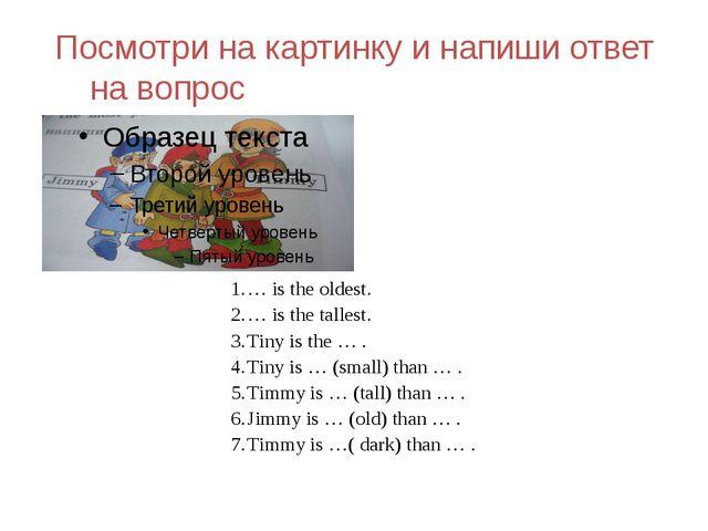 Посмотри на картинку и напиши ответ на вопрос