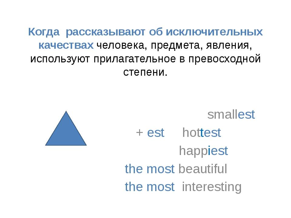 Когда рассказывают об исключительных качествах человека, предмета, явления, и...