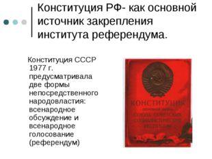 Конституция РФ- как основной источник закрепления института референдума. Конс
