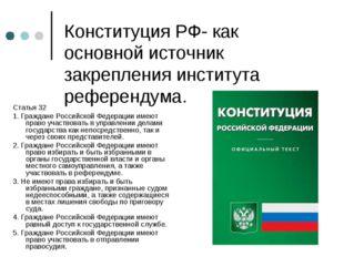 Конституция РФ- как основной источник закрепления института референдума. Стат
