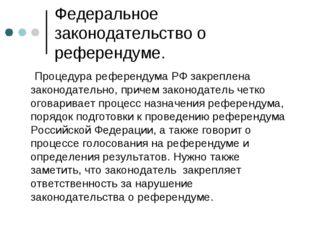 Федеральное законодательство о референдуме. Процедура референдума РФ закрепле
