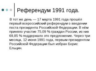 Референдум 1991 года. В тот же день—17 марта1991 годапрошёл первый всерос