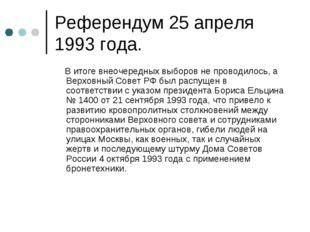 Референдум 25 апреля 1993 года. В итоге внеочередных выборов не проводилось,