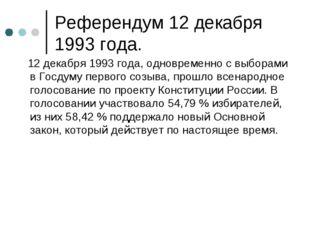 Референдум 12 декабря 1993 года. 12 декабря1993 года, одновременно с выборам