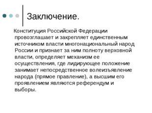 Заключение. Конституция Российской Федерации провозглашает и закрепляет единс