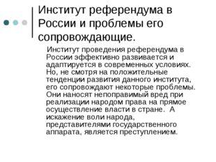 Институт референдума в России и проблемы его сопровождающие. Институт проведе
