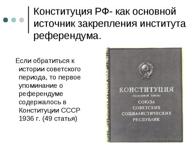 Конституция РФ- как основной источник закрепления института референдума. Если...