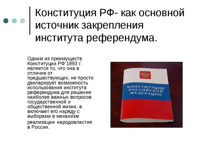 Конституция РФ- как основной источник закрепления института референдума. Одни...