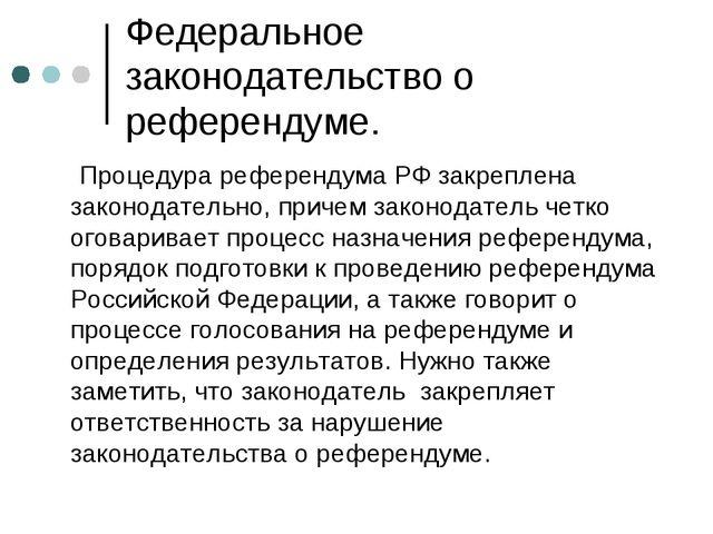 Федеральное законодательство о референдуме. Процедура референдума РФ закрепле...