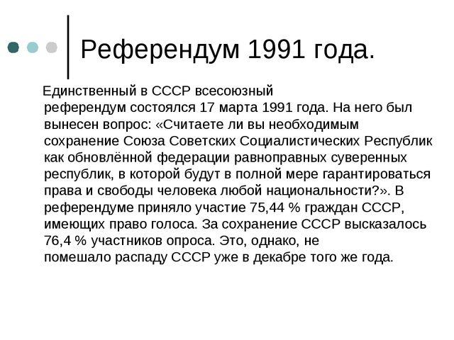 Референдум 1991 года. Единственный в СССРвсесоюзный референдумсостоялся17...