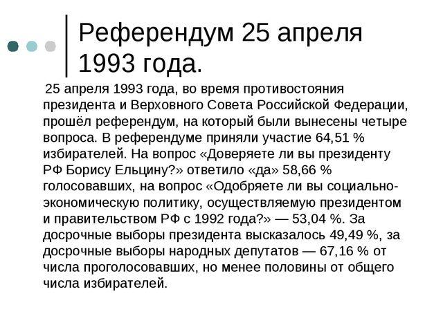 Референдум 25 апреля 1993 года. 25 апреля1993года, во время противостояния...