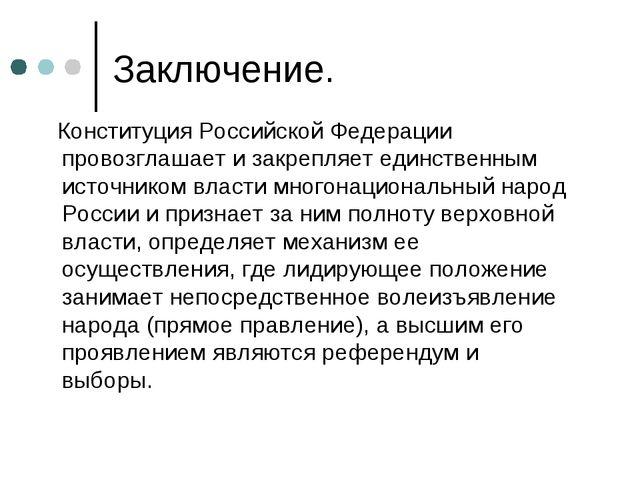 Заключение. Конституция Российской Федерации провозглашает и закрепляет единс...