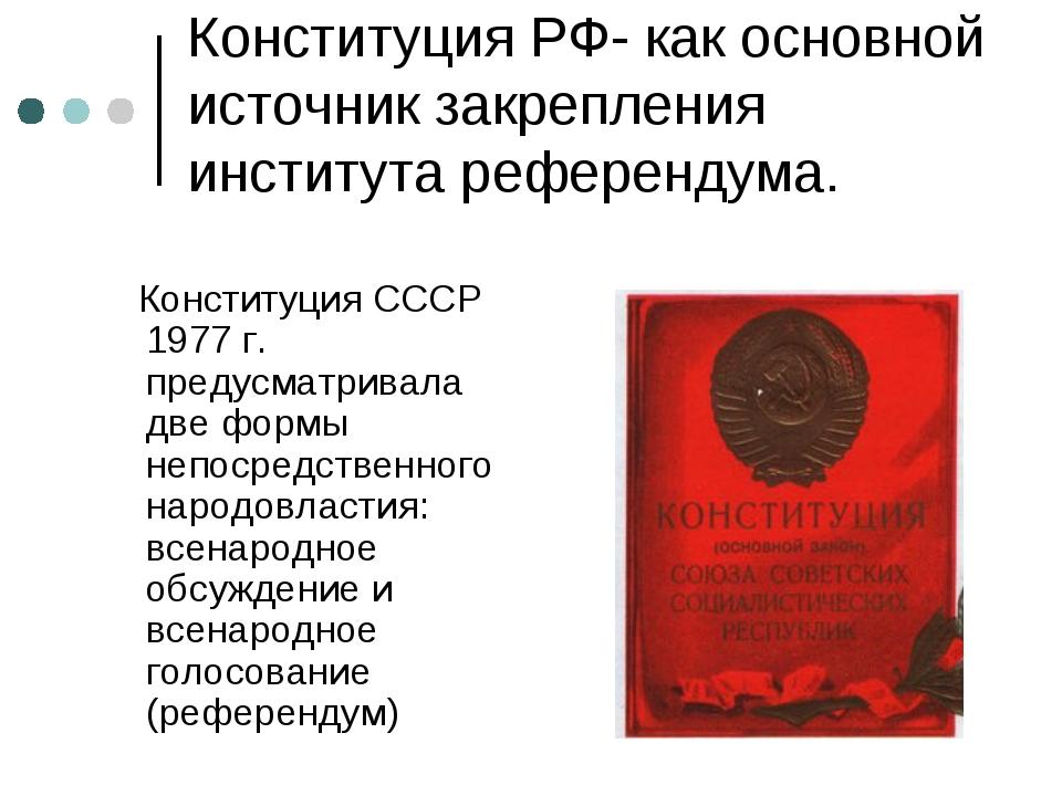Конституция РФ- как основной источник закрепления института референдума. Конс...