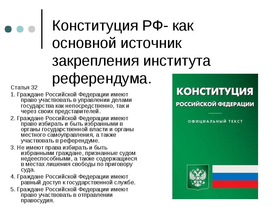 Конституция РФ- как основной источник закрепления института референдума. Стат...