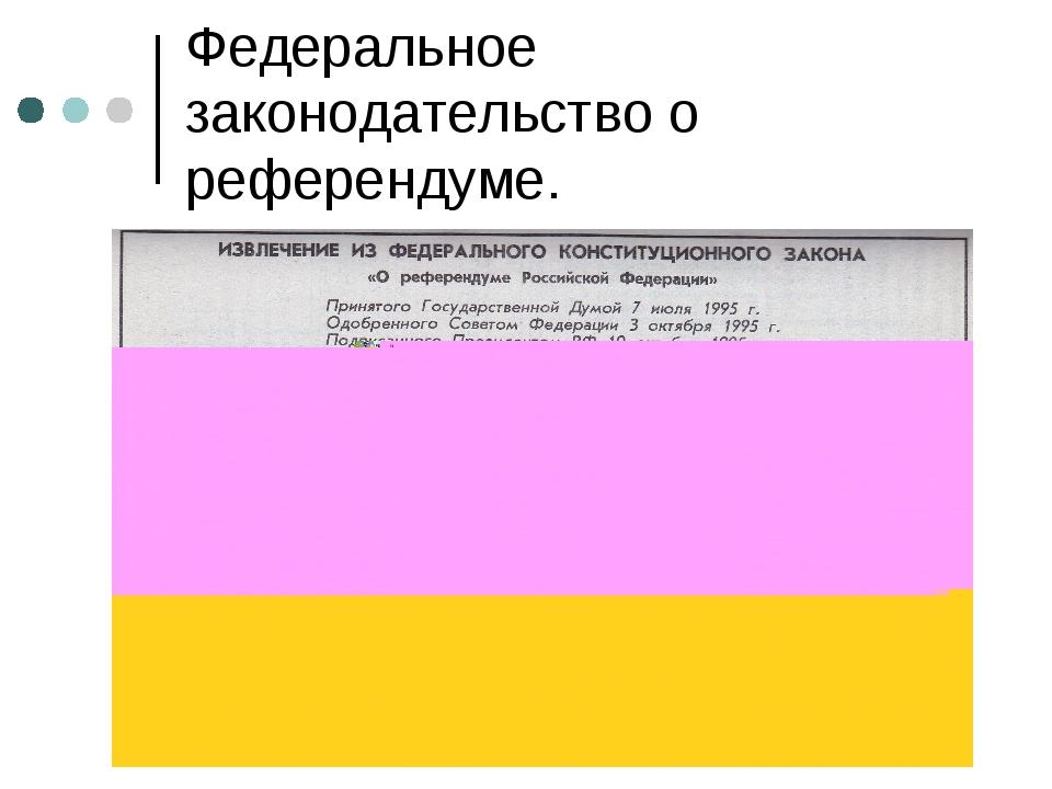 Федеральное законодательство о референдуме.