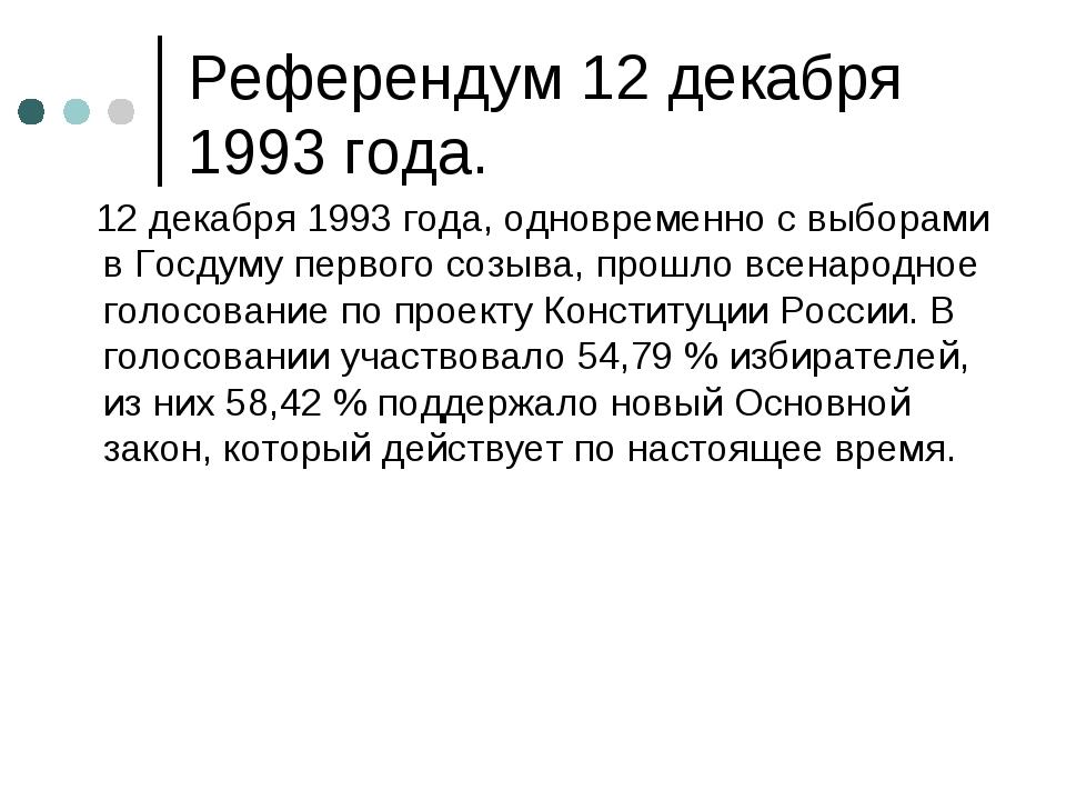 Референдум 12 декабря 1993 года. 12 декабря1993 года, одновременно с выборам...