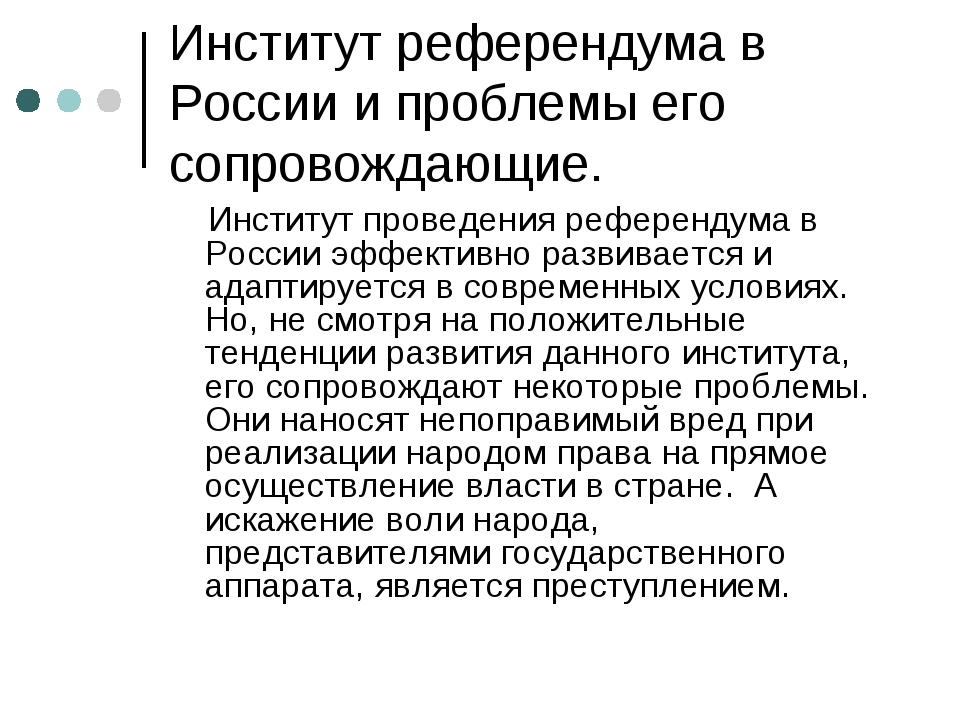 Институт референдума в России и проблемы его сопровождающие. Институт проведе...