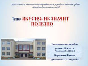 Муниципальное автономное общеобразовательное учреждение Абанская средняя обще