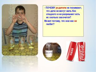 - ПОЧЕМУ родители не понимают, что дети не могут жить без сладкого и не разре