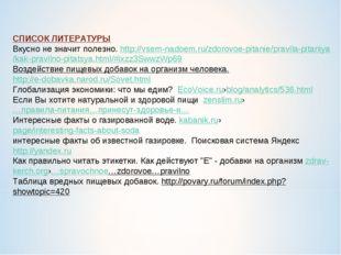 СПИСОК ЛИТЕРАТУРЫ Вкусно не значит полезно. http://vsem-nadoem.ru/zdorovoe-pi
