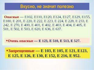 Опасные — Е102, Е110, Е120, Е124, Е127, Е129, Е155, Е180, Е 201, Е 220, Е 22