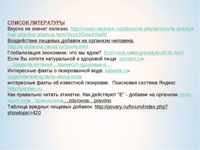 СПИСОК ЛИТЕРАТУРЫ Вкусно не значит полезно. http://vsem-nadoem.ru/zdorovoe-pi...