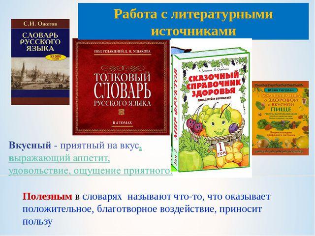 Работа с литературными источниками Полезным в словарях называют что-то, что о...