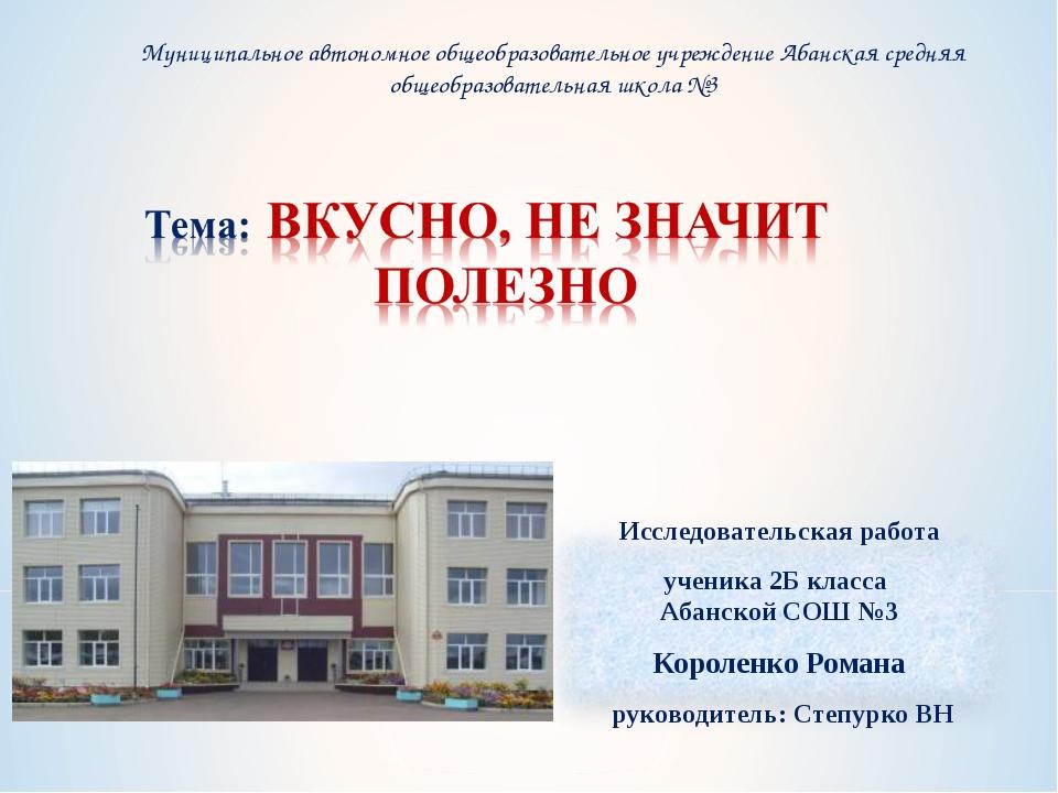 Муниципальное автономное общеобразовательное учреждение Абанская средняя обще...