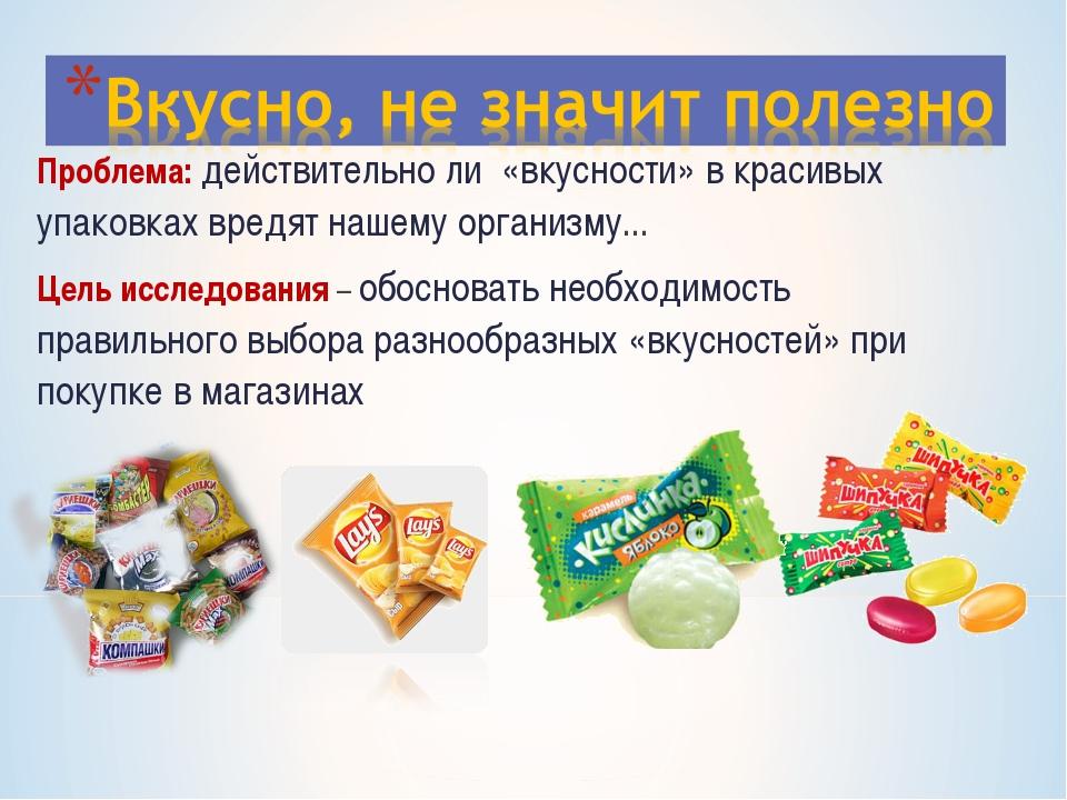 Проблема: действительно ли «вкусности» в красивых упаковках вредят нашему орг...