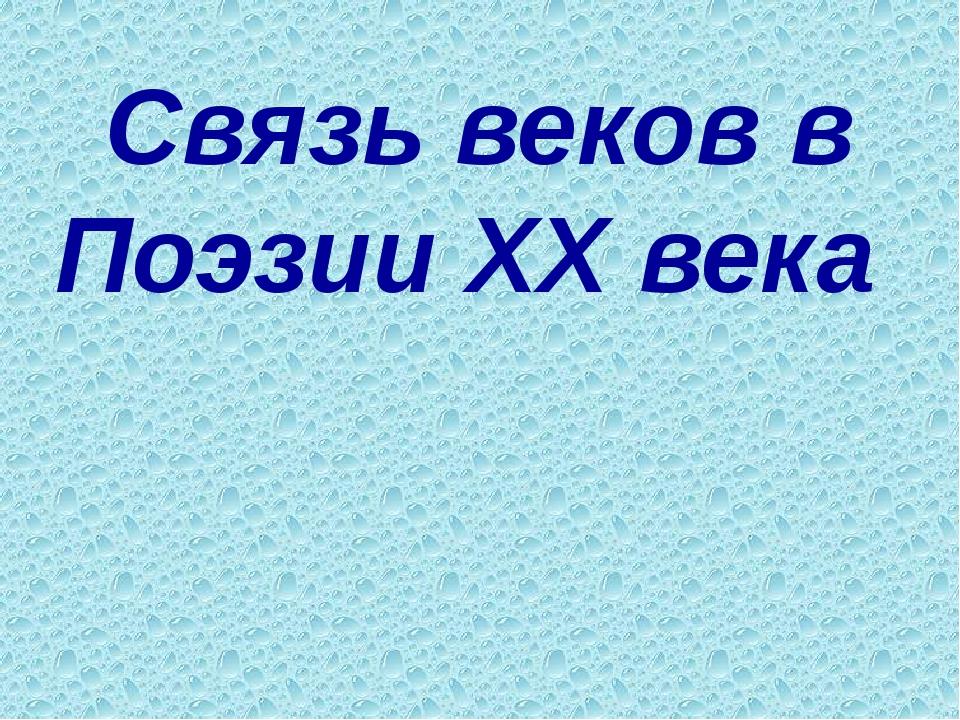 Связь веков в Поэзии XX века