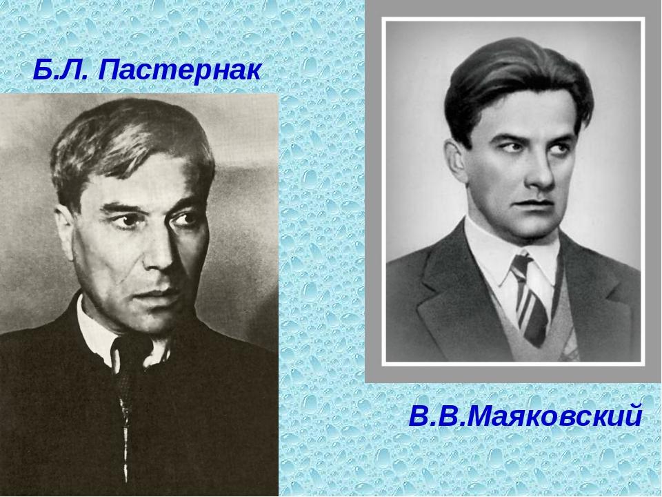 Б.Л. Пастернак В.В.Маяковский