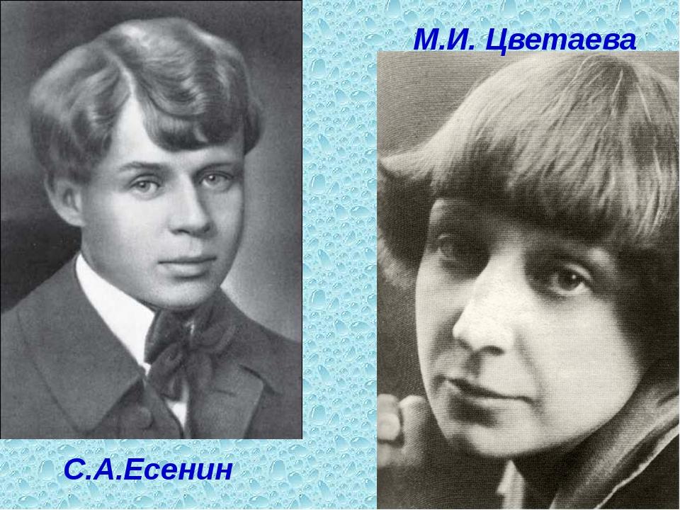 С.А.Есенин М.И. Цветаева